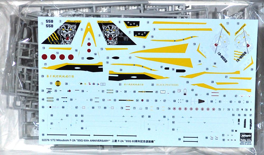 三菱 F-2A 8SQ 60周年記念塗装機プラモデル(ハセガワ1/72 飛行機 限定生産No.02376)商品画像_1