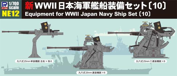 新WW2 日本海軍艦船装備セット 10プラモデル(ピットロードスカイウェーブ NE シリーズNo.NE012)商品画像