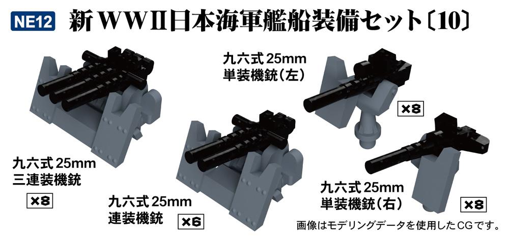 新WW2 日本海軍艦船装備セット 10プラモデル(ピットロードスカイウェーブ NE シリーズNo.NE012)商品画像_1