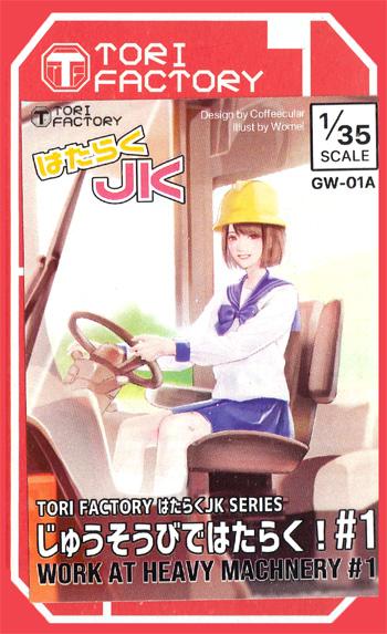 1/35 じゅうそうびではたらく! #1レジン(トリファクトリーはたらく JKNo.GW-001A)商品画像