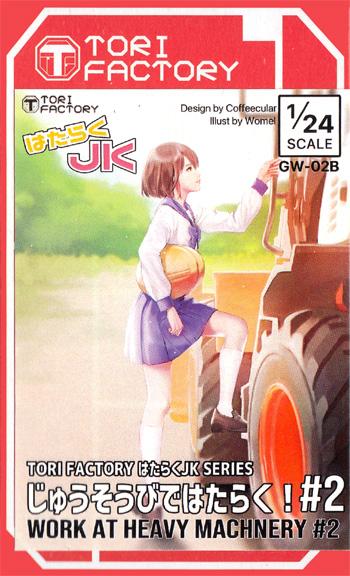 1/24 じゅうそうびではたらく! #2レジン(トリファクトリーはたらく JKNo.GW-002B)商品画像