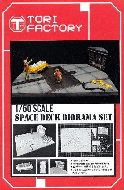 宇宙空母 フライトデッキ ジオラマセットレジン(トリファクトリーDAシリーズNo.DA-001)商品画像