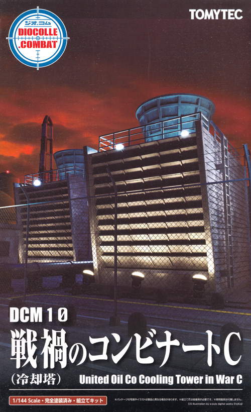 戦禍のコンビナート C 冷却塔プラモデル(トミーテックジオコレ コンバットNo.DCM010)商品画像