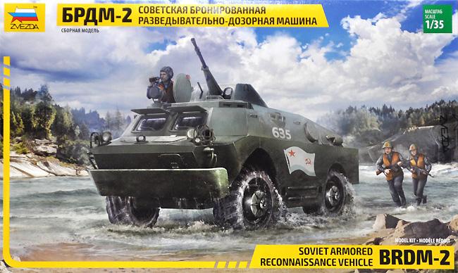 BRDM-2 ソビエト偵察戦闘車プラモデル(ズベズダ1/35 ミリタリーNo.3638)商品画像
