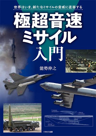 極超音速ミサイル入門本(イカロス出版ミリタリー関連 (軍用機/戦車/艦船)No.1005-8)商品画像