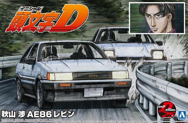 秋山渉 AE86 レビンプラモデル(アオシマ1/24 頭文字D (イニシャルD)No.013)商品画像