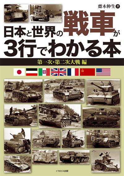 日本と世界の戦車が3行でわかる本 第一次・第二次大戦 編本(イカロス出版ミリタリー関連 (軍用機/戦車/艦船)No.0991-5)商品画像