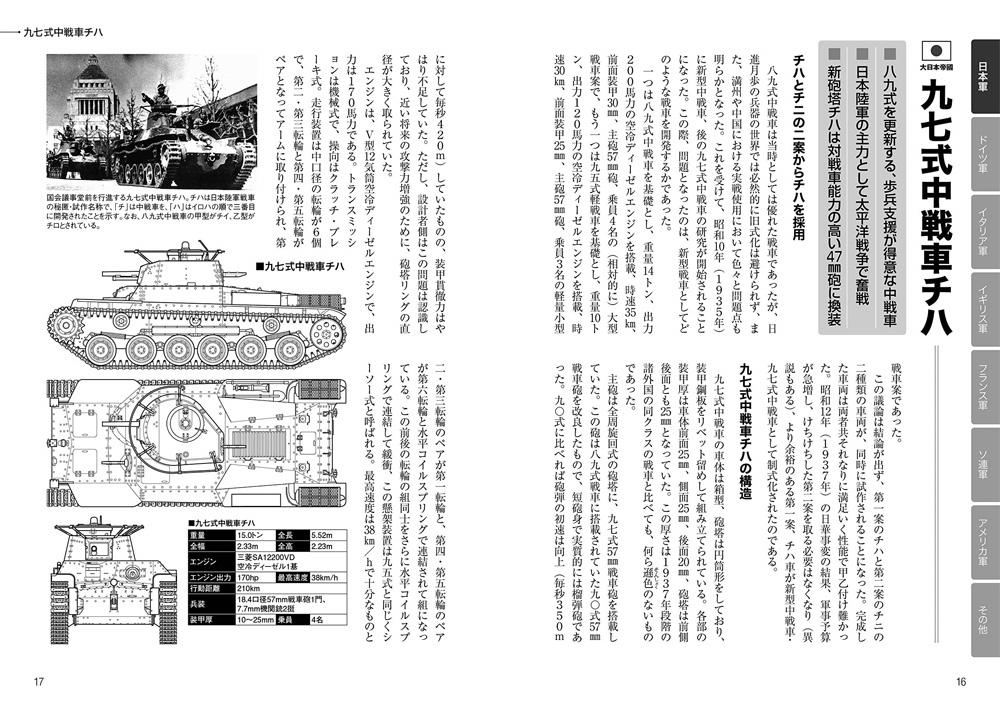 日本と世界の戦車が3行でわかる本 第一次・第二次大戦 編本(イカロス出版ミリタリー関連 (軍用機/戦車/艦船)No.0991-5)商品画像_2