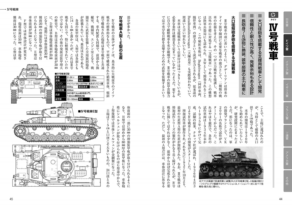 日本と世界の戦車が3行でわかる本 第一次・第二次大戦 編本(イカロス出版ミリタリー関連 (軍用機/戦車/艦船)No.0991-5)商品画像_3