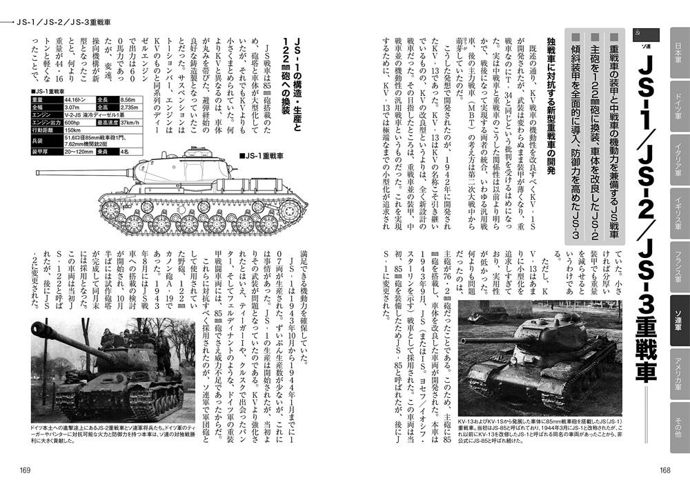 日本と世界の戦車が3行でわかる本 第一次・第二次大戦 編本(イカロス出版ミリタリー関連 (軍用機/戦車/艦船)No.0991-5)商品画像_4