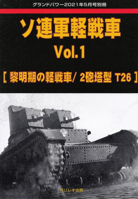 ソ連軍軽戦車 Vol.1 黎明期の軽戦車/2砲塔型 T26 (グランドパワー 2021年5月号別冊)別冊(ガリレオ出版グランドパワー別冊No.L-06/14)商品画像