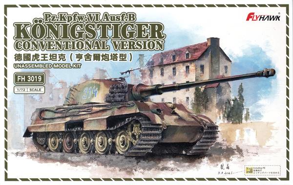 ドイツ キングタイガー ヘンシェル砲塔プラモデル(フライホーク1/72 AFVNo.FH3019)商品画像