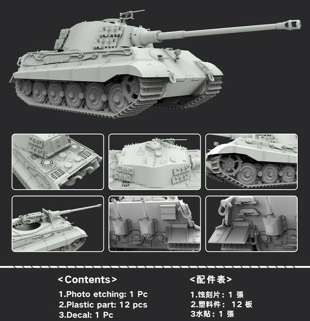 ドイツ キングタイガー ヘンシェル砲塔プラモデル(フライホーク1/72 AFVNo.FH3019)商品画像_1