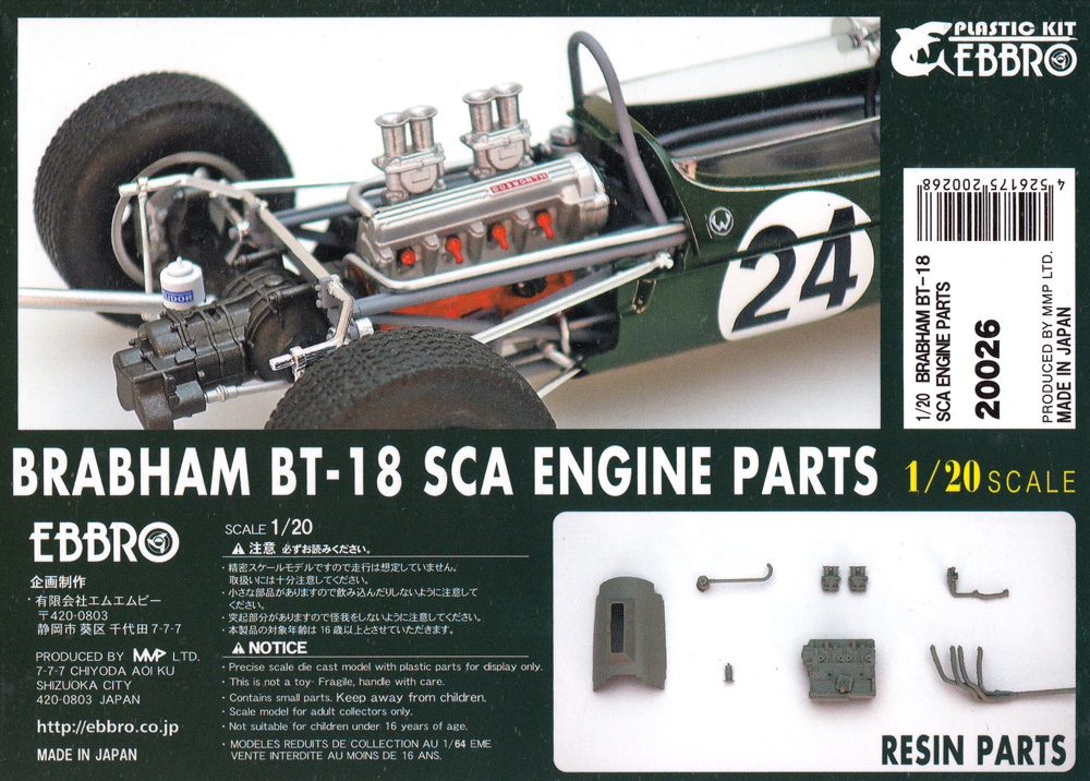 ブラバム BT18 SCA エンジンパーツレジン(エブロ1/20 MASTER SERIES F-1No.20026)商品画像_1