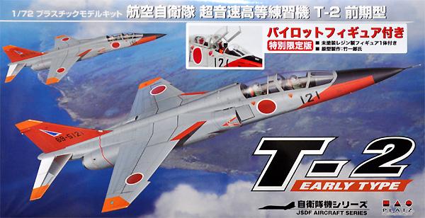 航空自衛隊 超音速高等練習機 T-2 前期型 パイロットフィギュア付き 特別限定版プラモデル(プラッツ航空自衛隊機シリーズNo.AC-044)商品画像