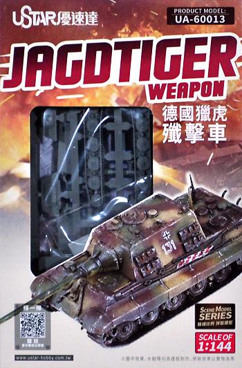 ヤークトタイガープラモデル(U-STAR HOBBYSCENE MODEL SERIESNo.UA-60013)商品画像
