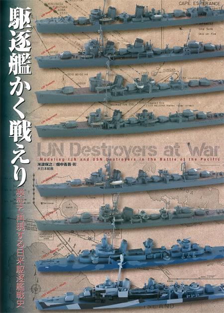 駆逐艦かく戦えり 模型で再現する日米駆逐艦戦史本(大日本絵画船舶関連書籍No.23321-7)商品画像