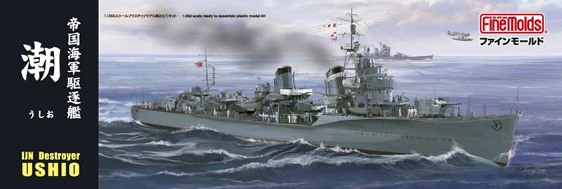 帝国海軍 駆逐艦 潮プラモデル(ファインモールド1/350 艦船シリーズNo.FW003)商品画像