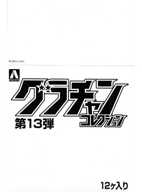 グラチャン コレクション 第13弾 (1BOX=12個入)ミニカー(アオシマグラチャンコレクションNo.013B)商品画像