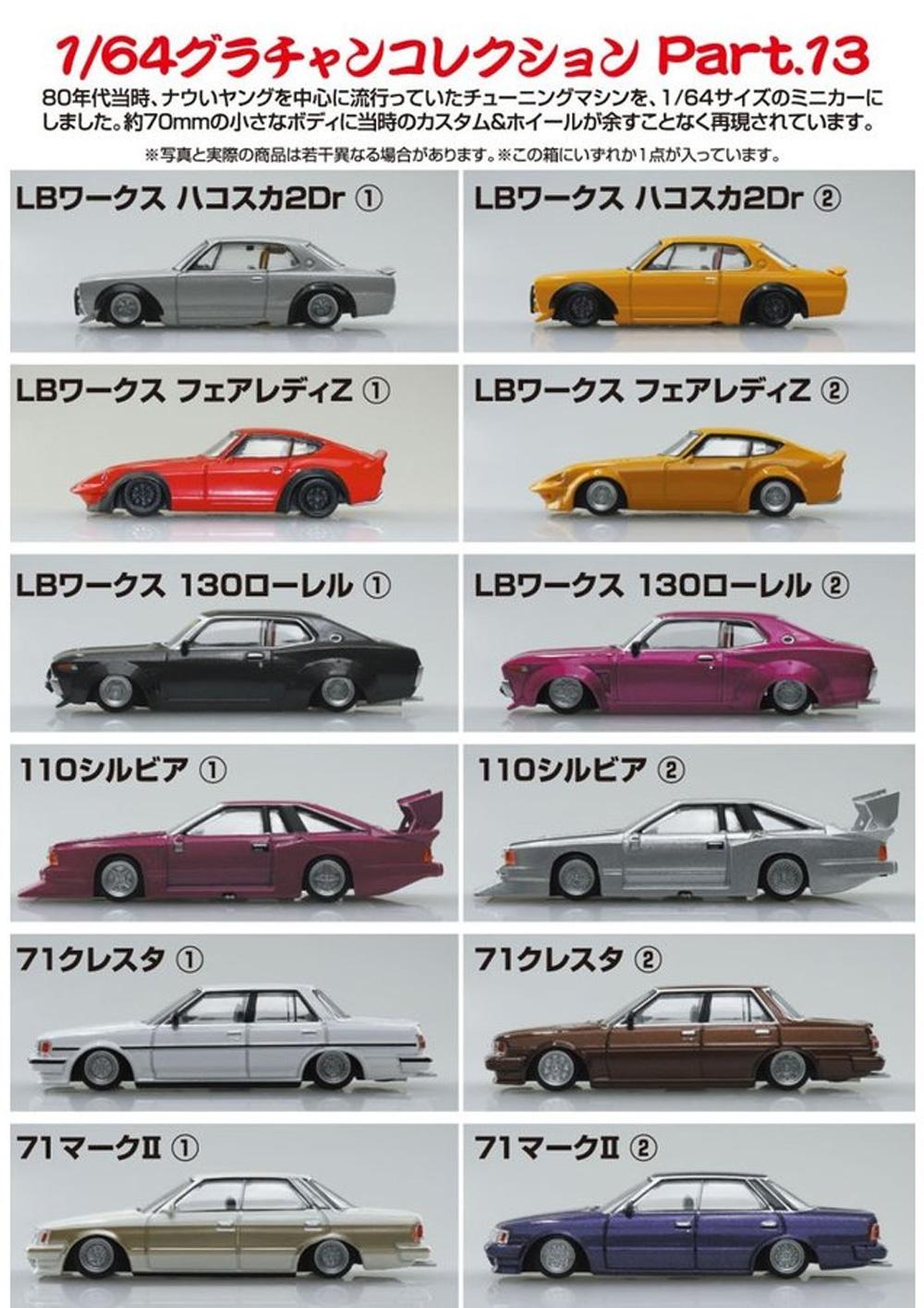 グラチャン コレクション 第13弾 (1BOX=12個入)ミニカー(アオシマグラチャンコレクションNo.013B)商品画像_1