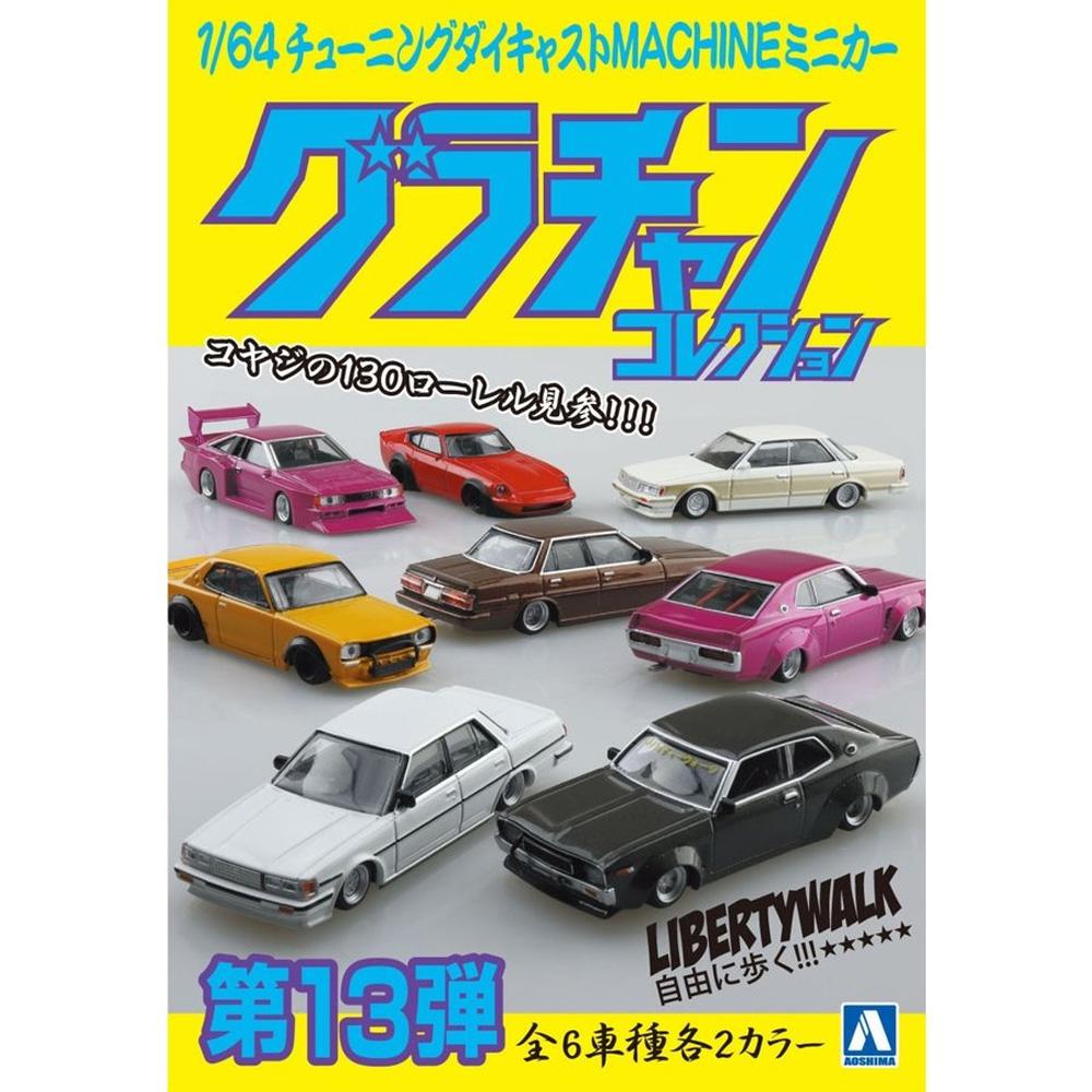 グラチャン コレクション 第13弾 (1BOX=12個入)ミニカー(アオシマグラチャンコレクションNo.013B)商品画像_3