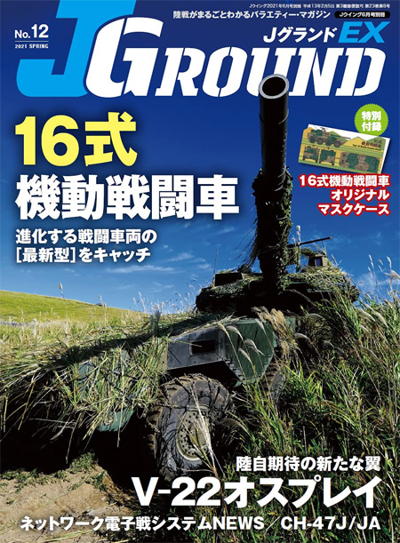 Jグランド EX 2021 SPRING No.12雑誌(イカロス出版JグランドNo.EX Vol.012)商品画像