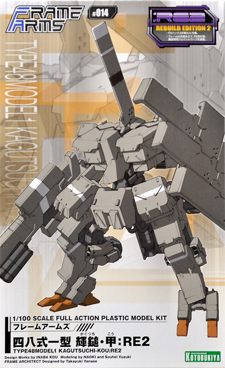 四八式一型 輝鎚・甲:RE2プラモデル(コトブキヤフレームアームズ (FRAME ARMS)No.014)商品画像