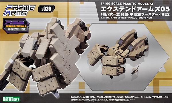 エクステンドアームズ 05 (四八式一型 輝鎚・甲 拡張ブースター) :RE2プラモデル(コトブキヤフレームアームズ (FRAME ARMS)No.026)商品画像
