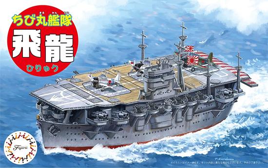 ちび丸艦隊 飛龍 特別仕様 ミッドウェー海戦仕様限定デカール&シール付属プラモデル(フジミちび丸艦隊 シリーズNo.ちび丸027EX-002)商品画像