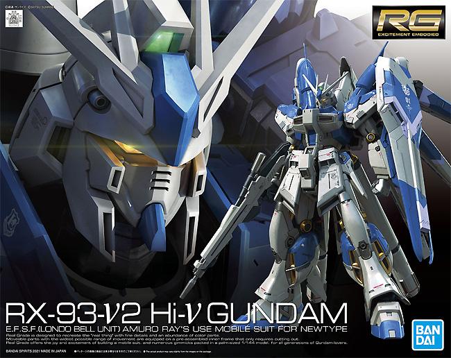 RX-98-ν2 Hi-ν ガンダムプラモデル(バンダイRG (リアルグレード)No.036)商品画像