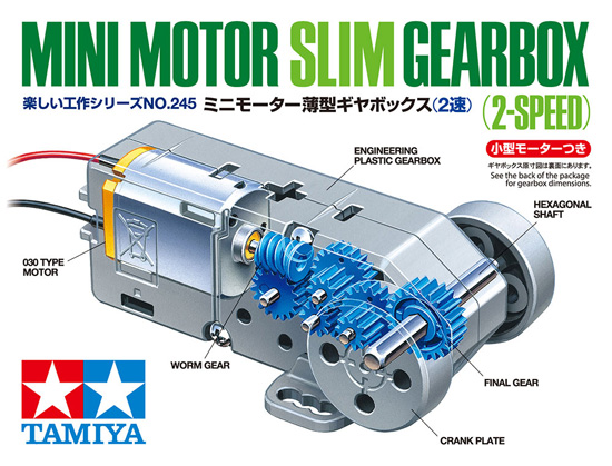 ミニモーター 薄型ギヤボックス (2速)ギヤボックス(タミヤ楽しい工作シリーズNo.70245)商品画像