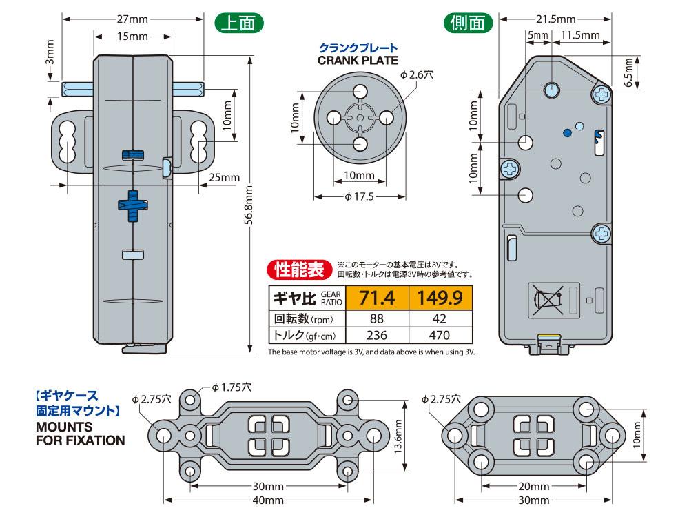 ミニモーター 薄型ギヤボックス (2速)ギヤボックス(タミヤ楽しい工作シリーズNo.70245)商品画像_1