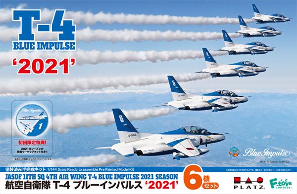 航空自衛隊 T-4 ブルーインパルス 2021 6機セットプラモデル(プラッツ1/144 プラスチックモデルキットNo.SP-157)商品画像