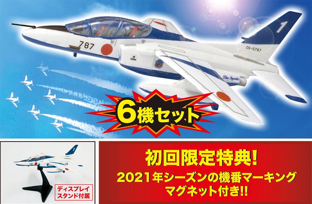 航空自衛隊 T-4 ブルーインパルス 2021 6機セットプラモデル(プラッツ1/144 プラスチックモデルキットNo.SP-157)商品画像_2