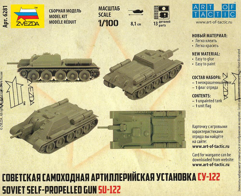 ソビエト 自走砲 SU-122プラモデル(ズベズダART OF TACTICNo.6281)商品画像_1