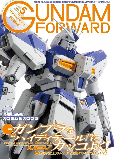 ガンダムフォワード Vol.5本(ホビージャパンHOBBY JAPAN MOOKNo.68156-87)商品画像