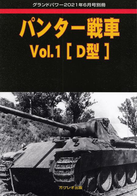 パンター戦車 Vol.1 D型別冊(ガリレオ出版グランドパワー別冊No.L-07/17)商品画像