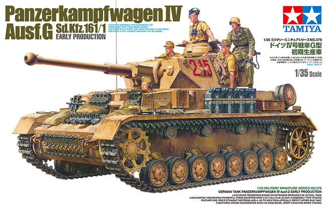 ドイツ 4号戦車G型 初期生産車プラモデル(タミヤ1/35 ミリタリーミニチュアシリーズNo.378)商品画像