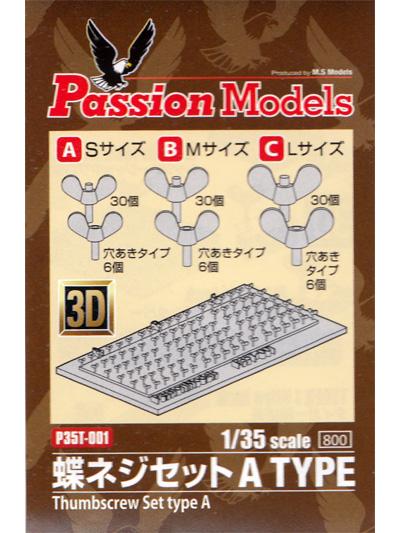 蝶ネジセット Aタイププラモデル(パッションモデルズ1/35 アクセサリーシリーズNo.P35T-001)商品画像