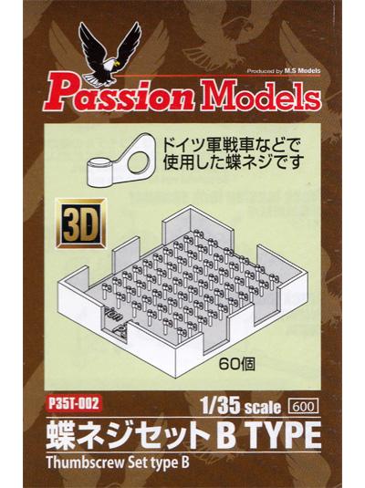 蝶ネジセット Bタイププラモデル(パッションモデルズ1/35 アクセサリーシリーズNo.P35T-002)商品画像