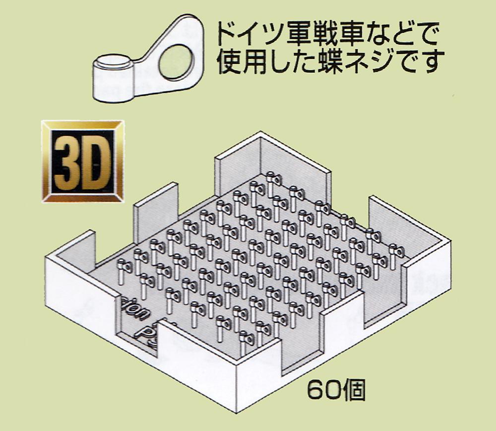 蝶ネジセット Bタイププラモデル(パッションモデルズ1/35 アクセサリーシリーズNo.P35T-002)商品画像_3
