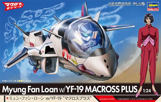 ミュン・ファン・ローン w/YF-19 マクロスプラスプラモデル(ハセガワたまごひこーき シリーズNo.65872)商品画像