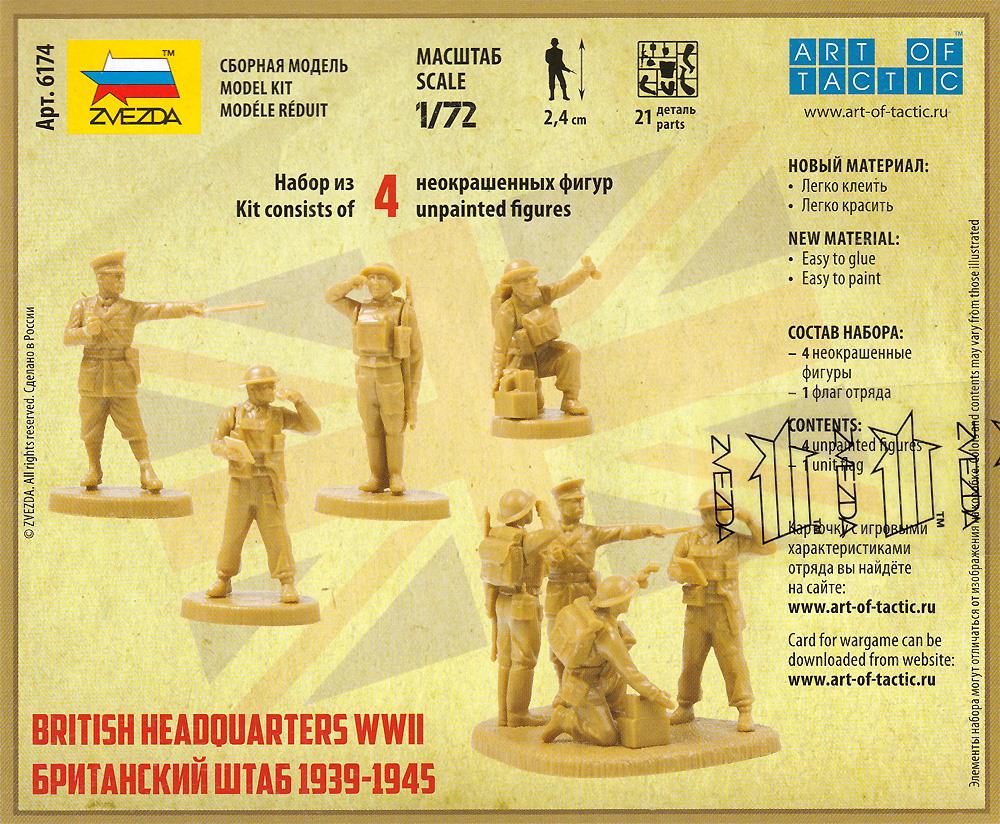 イギリス 司令部 1939-1945プラモデル(ズベズダART OF TACTICNo.6174)商品画像_1