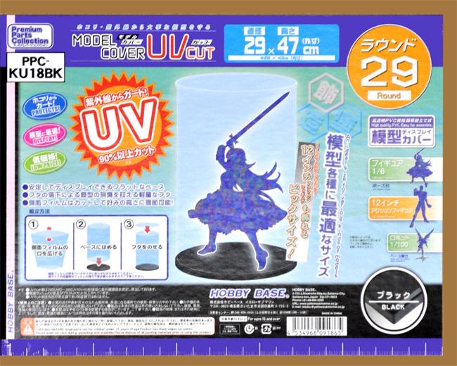 モデルカバー UVカット ラウンド20 ブラックケース(ホビーベースプレミアム パーツコレクション シリーズNo.PPC-KU188BK)商品画像