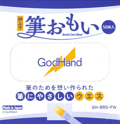 筆おもいウエス(ゴッドハンド神ふでNo.GH-BRS-FW)商品画像