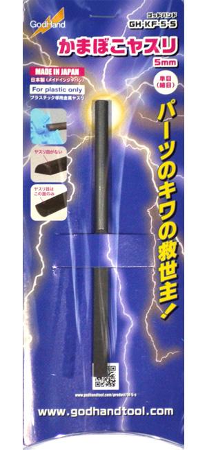 かまぼこヤスリ 5mm 単目ヤスリ(ゴッドハンド模型工具No.GH-KF-5-S)商品画像