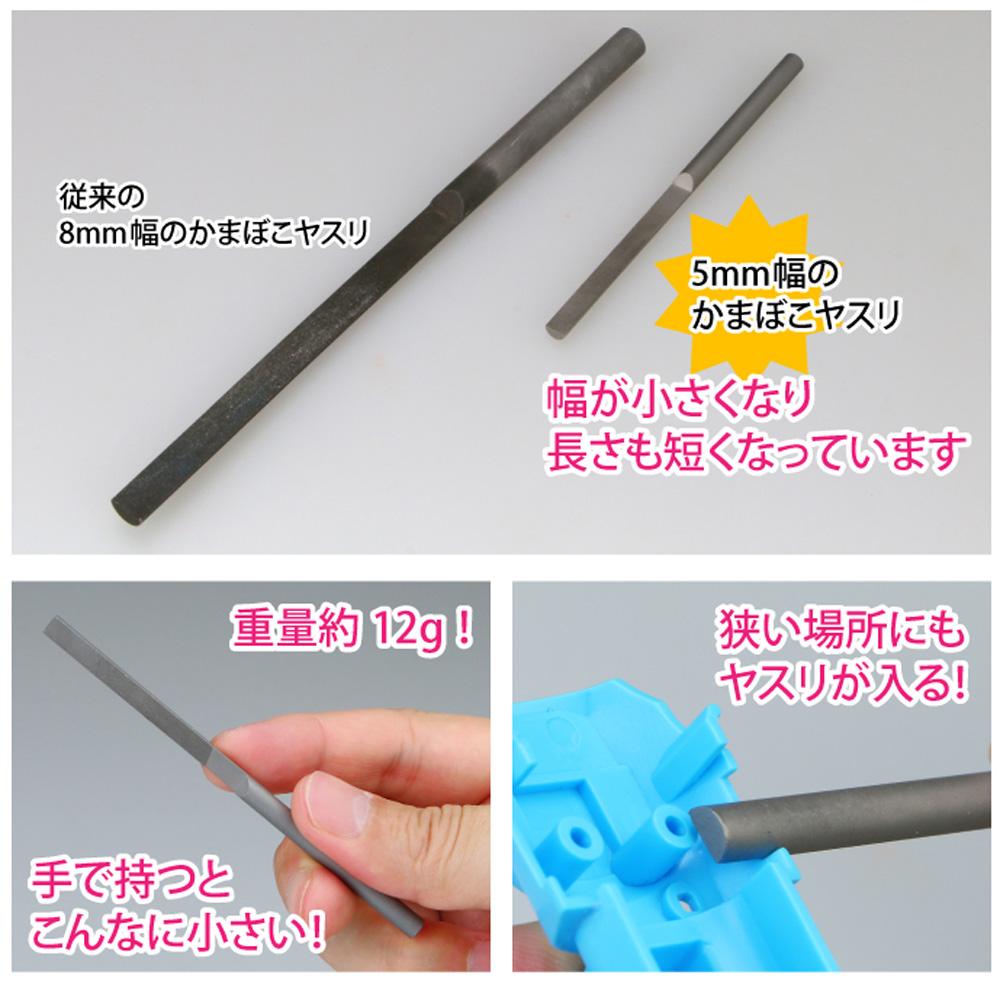 かまぼこヤスリ 5mm 単目ヤスリ(ゴッドハンド模型工具No.GH-KF-5-S)商品画像_1