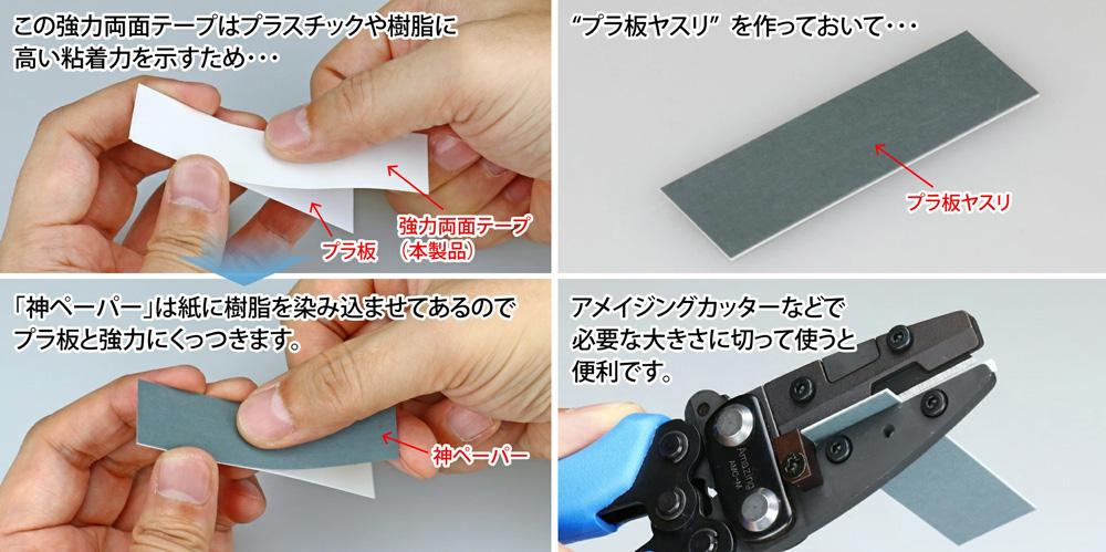 プラバン用 強力両面テープ両面テープ(ゴッドハンド模型工具No.GH-DST-20)商品画像_2