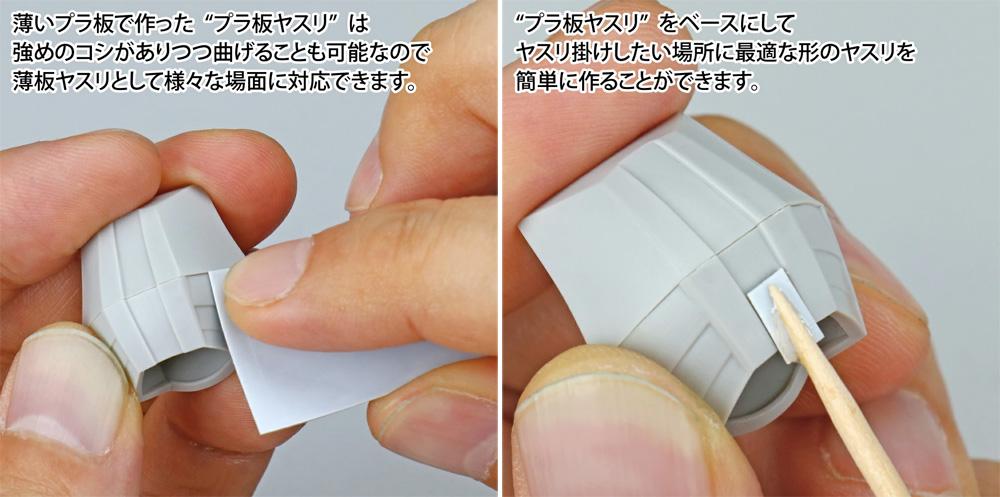 プラバン用 強力両面テープ両面テープ(ゴッドハンド模型工具No.GH-DST-20)商品画像_3
