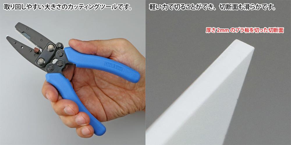 アメイジングカッター ミドルカッター(ゴッドハンド模型工具No.GH-AMC-M)商品画像_2